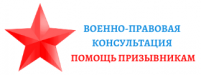 Военный билет Уфа